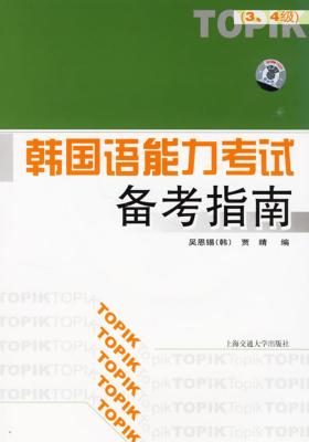 韩国语能力考试备考指南
