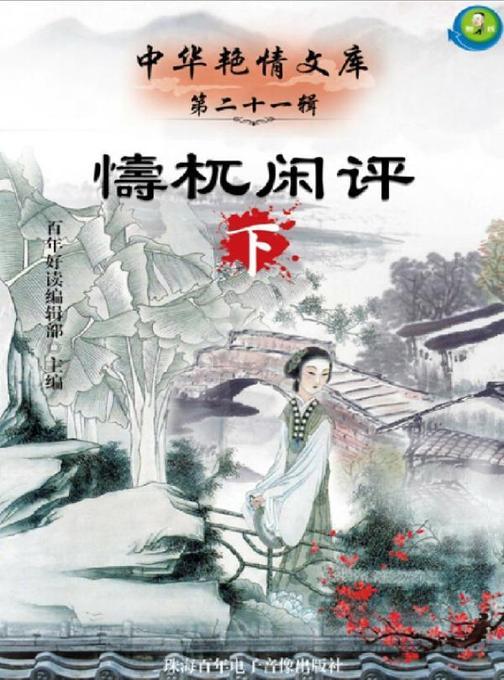 中华艳情文库第二十一辑——懤杌闲评(下)