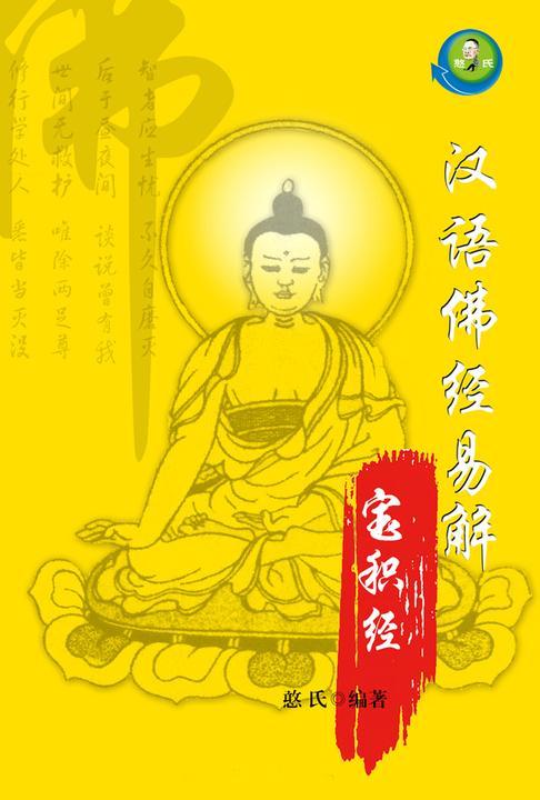汉语佛经易解——宝积经