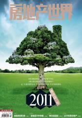 房地产世界 月刊 2011年12期(电子杂志)(仅适用PC阅读)