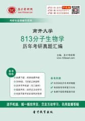 南开大学813分子生物学历年考研真题汇编