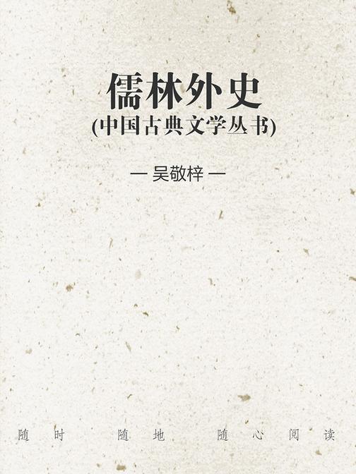 儒林外史(中国古典文学丛书)