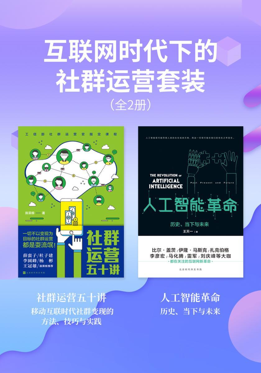 互联网时代下的社群运营套装(全2册)