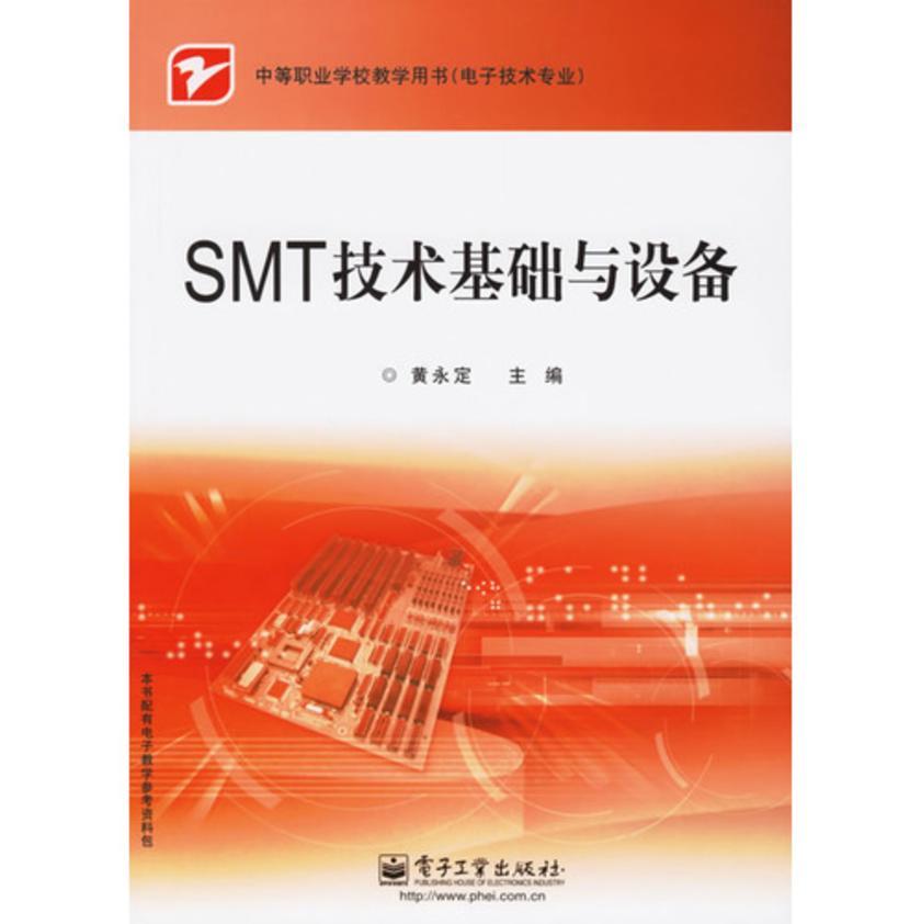 SMT技术基础与设备(仅适用PC阅读)