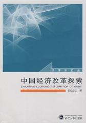 中国经济改革探索(仅适用PC阅读)