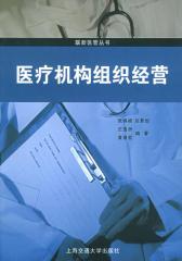 医疗机构组织经营