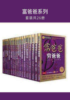 富爸爸系列(套装共26册)