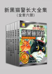 新黑猫警长(全套六册)