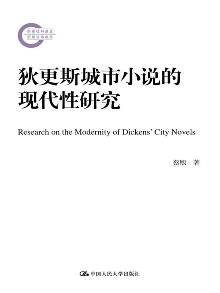 狄更斯城市小说的现代性研究(国家社科基金后期资助项目)