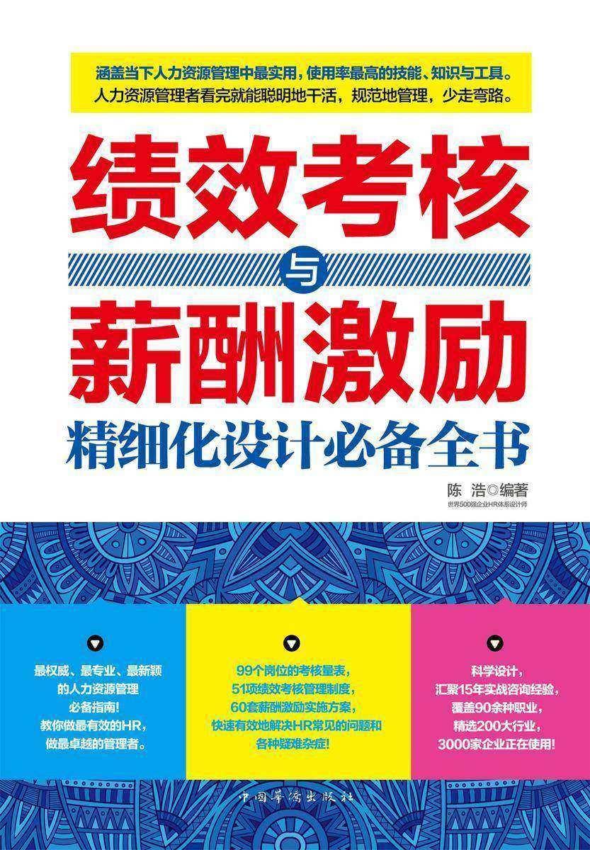 绩效考核与薪酬激励精细化设计全书