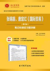 圣才学习网·张锡嘏、唐宜红 《国际贸易》(第2版)笔记和课后习题详解(仅适用PC阅读)