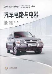 汽车电路与电器(仅适用PC阅读)