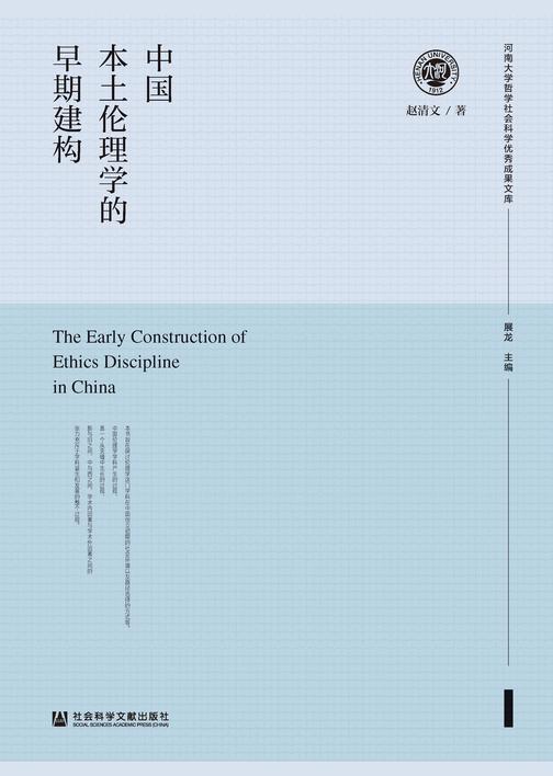 中国本土伦理学的早期建构