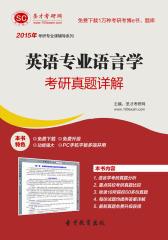 圣才学习网·2015年英语专业语言学考研真题详解(仅适用PC阅读)
