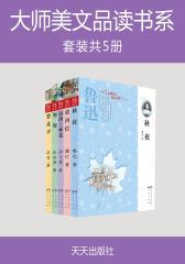 大师美文品读书系(套装共5册)