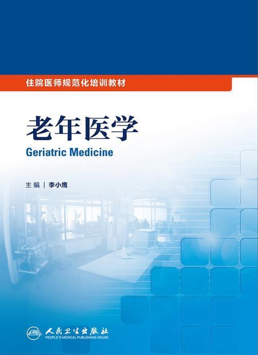 住院医师规范化培训教材:老年医学