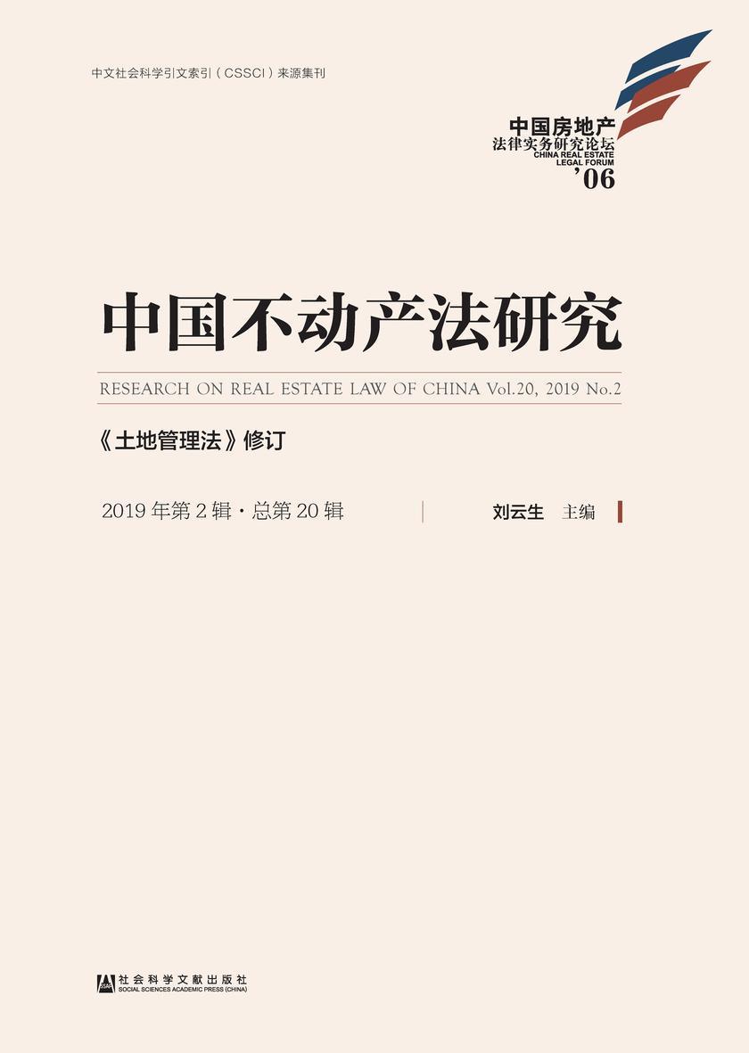 中国不动产法研究(2019年第2辑/总第20辑):《土地管理法》修订