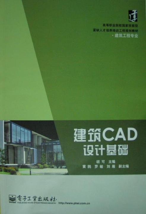 建筑CAD设计基础(仅适用PC阅读)