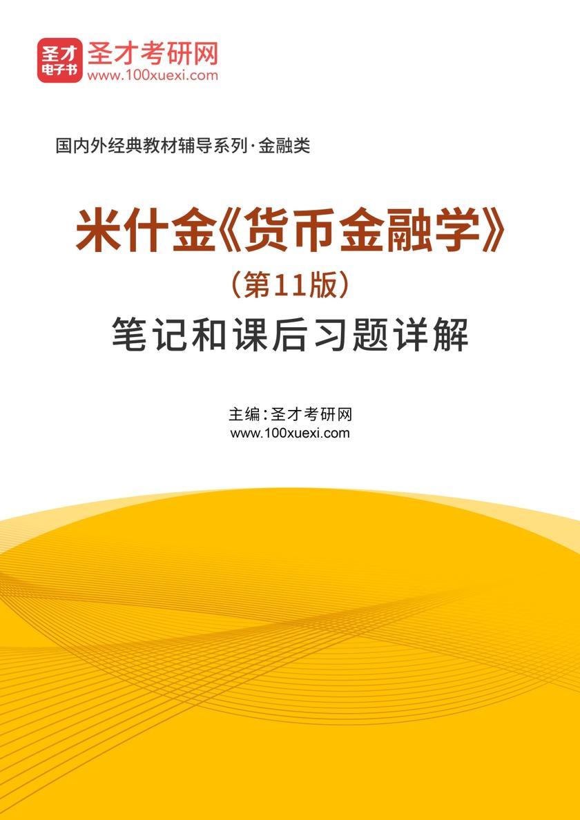 米什金《货币金融学》(第11版)笔记和课后习题详解