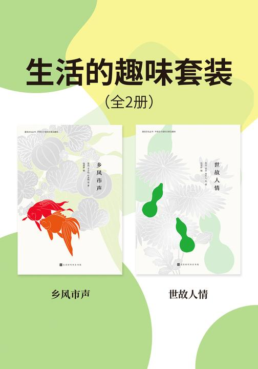 漫说文化乡土、人情套装(全2册)
