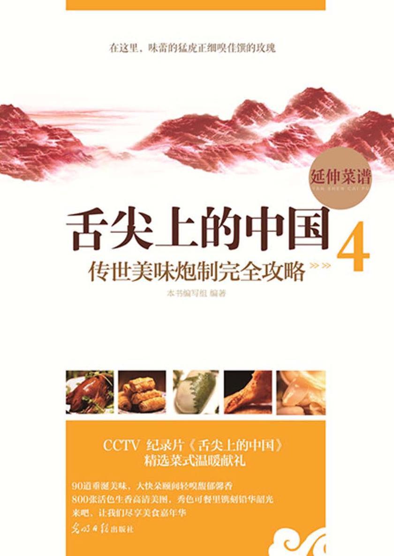 舌尖上的中国——传世美味炮制完全攻略(4)