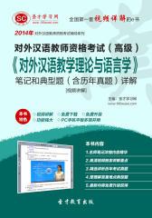 圣才学习网·2014年对外汉语教师资格考试(高级)《对外汉语教学理论与语言学》笔记和典型题(含历年真题)详解[视频讲解](仅适用PC阅读)