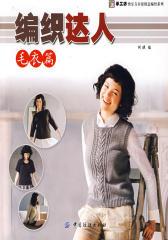 编织达人:毛衣篇