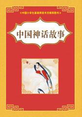 中国神话故事:第一辑