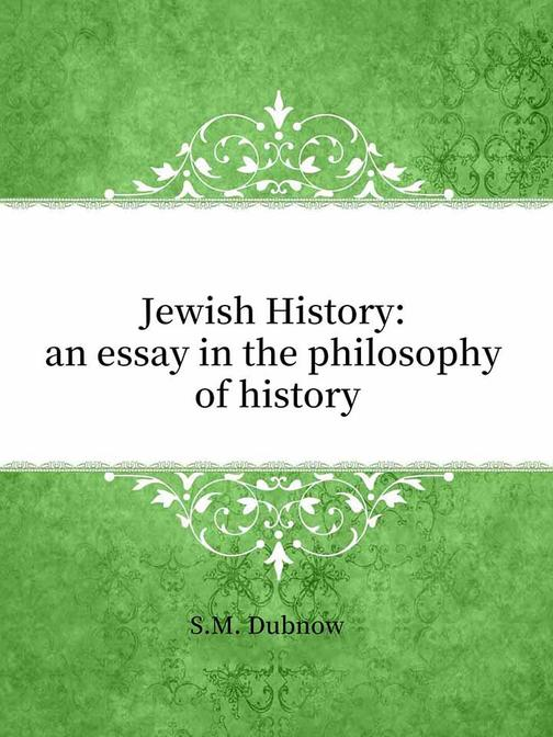 Jewish History:an essay in the philosophy of history