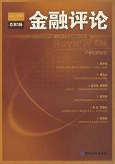 金融评论(第3辑)(试读本)