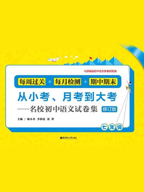 从小考、月考到大考——名校初中语文试卷集:每周过关+每月检测+期中期末(七年级)(修订版)