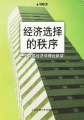 经济选择的秩序——一个交易经济学理论框架