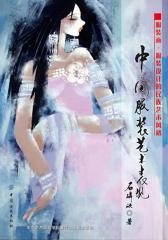 中国服装艺术表现——服装画·服装设计的民族艺术风格