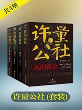 许量公社(共4册)