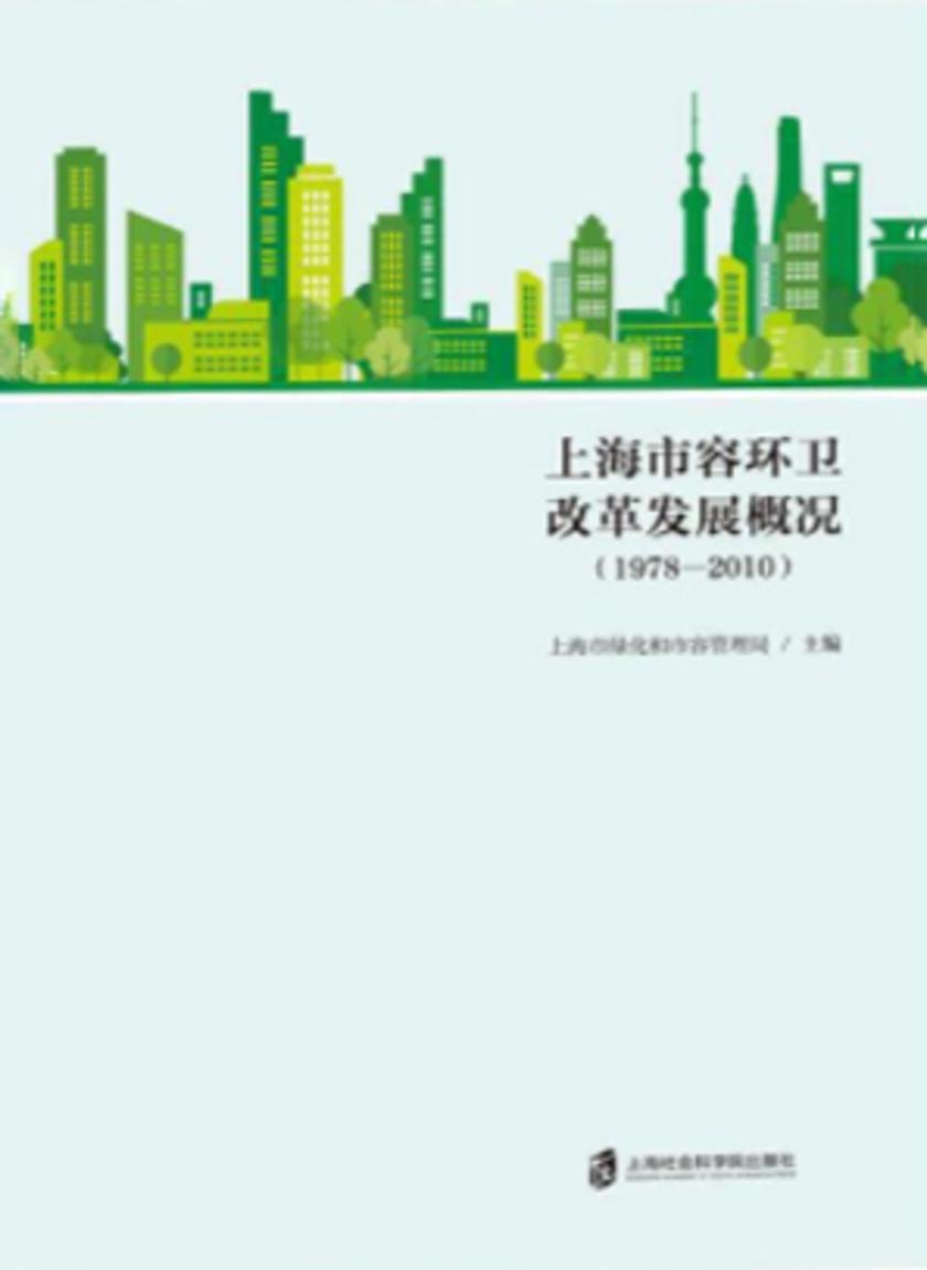 上海市容环卫改革发展概况(1978—2010)