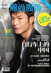 风尚周报 半月刊 2011年20期(电子杂志)(仅适用PC阅读)
