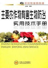 主要农作物有害生物防治实用技术手册