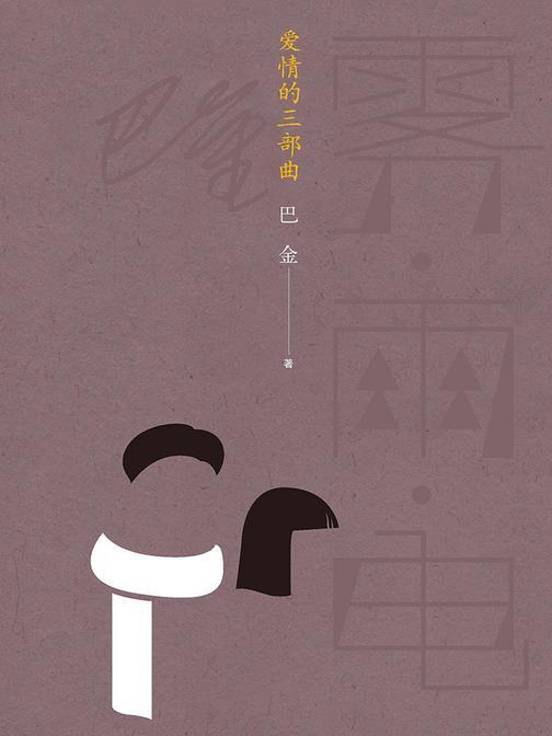 爱情的三部曲:雾·雨·电