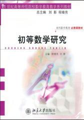 初等数学研究(21世纪高等师范院校数学教育教学系列教材)