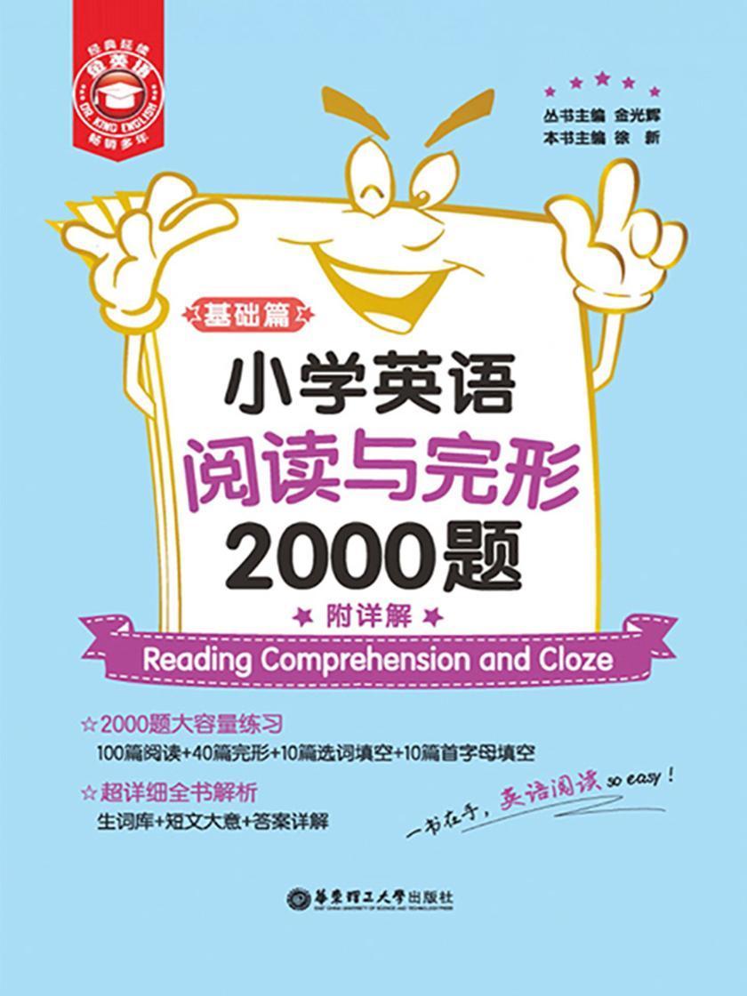 金英语——小学英语阅读与完形2000题(附详解)
