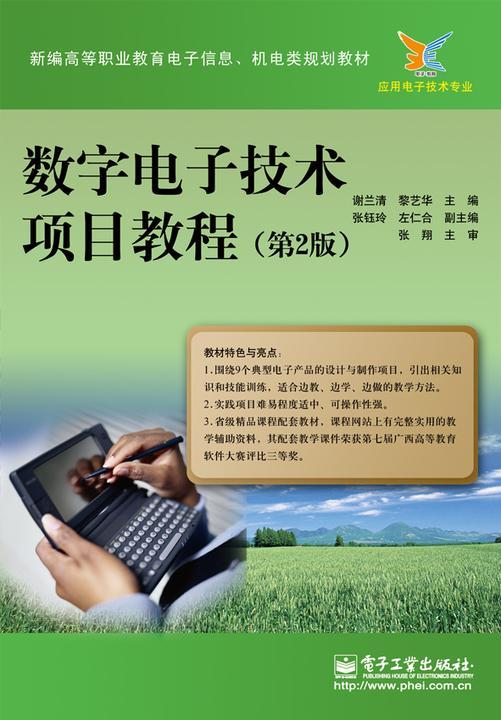 数字电子技术项目教程(第2版)