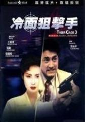 冷面狙击手 粤语(影视)