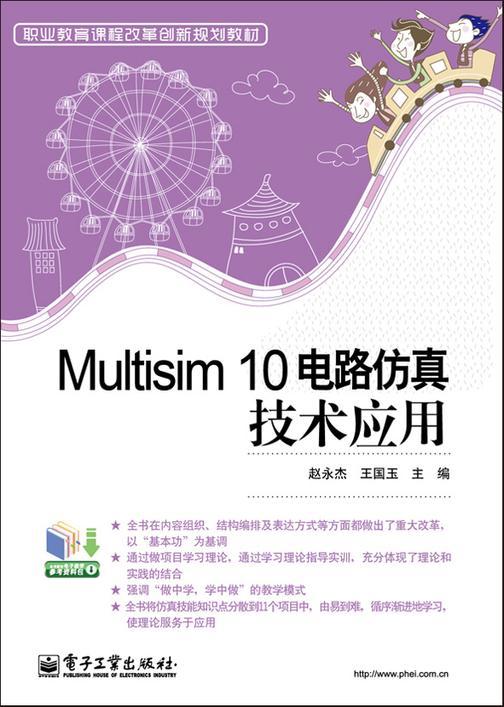 Multisim 10电路仿真技术应用