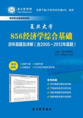 圣才学习网·复旦大学856经济学综合基础历年真题及详解(含2005~2012年真题)(仅适用PC阅读)