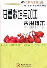 甘薯栽培与加工实用技术