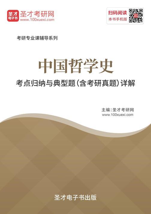 2020年中国哲学史考点归纳与典型题(含考研真题)详解