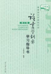 语言学纲要学习指导书(修订版)(博雅语言学教材系列)