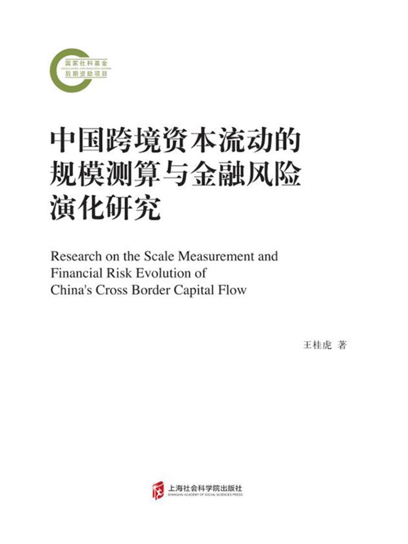 中国跨境资本流动的规模测算与金融风险演化研究