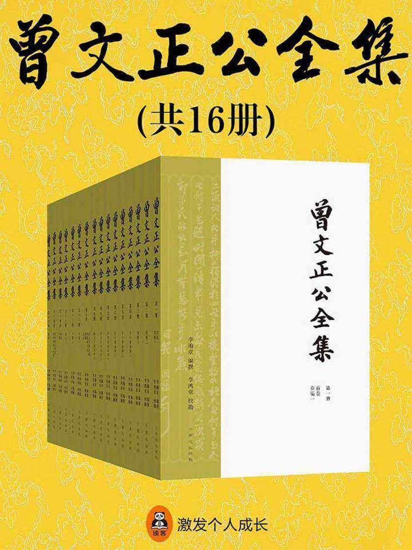 曾文正公全集(共16册)