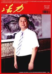 活力 半月刊 2011年14期(电子杂志)(仅适用PC阅读)